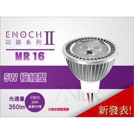 製ENOCH以諾LED光源MR16杯燈5W投射燈~模組型含變壓器 ENO~61101黃光