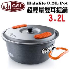 【美國 GSI】Halulite 3.2L 超輕量雙耳提鍋.戶外湯鍋.燉鍋.鍋具/硬質陽極氧化鋁合金.質輕易攜.導熱速度快省時節能 50193