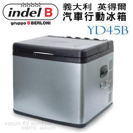 【義大利 Indel B】汽車行動冰箱 42L.高效製冷車載冰箱/德國原裝直流變頻壓縮機(非WAECO) /快速製冷-18度/ YD45B