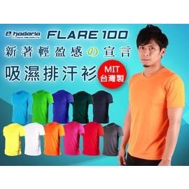 ≡排汗專家≡【03311537】HODARLA FLARE 100 男女吸濕排汗衫(透氣 涼感衣 台灣製 免運
