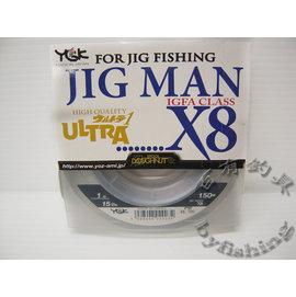 ◎百有釣具◎日本YGK JIG MAN X8 岸拋PE線 150M 規格1號 15lb