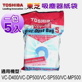 TOSHIBA 東芝 日本原裝 吸塵器專用集塵紙袋 VPF-5E /VPF5E *1包 5入 (VC-D400/VC-DP500/VC-SP550GN...適用) *** 免運費 ***