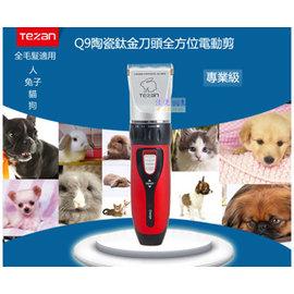 Q9 人用 寵物用 鈦金陶瓷電動剪髮器 電動理髮器 電推剪 佳倢 網