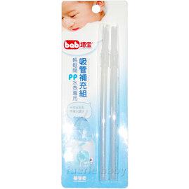 培寶吸管補充組(輕鬆開水壺專用)