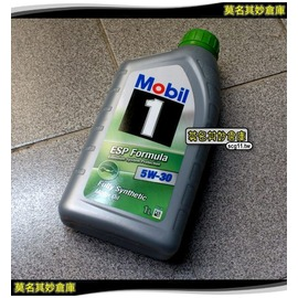 XX004~正 貨~美孚MOBIL ESP 5W30 5W~30全合成機油引擎油 A3 B