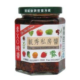 ~毓秀私房醬~素XO辣醬(純素)