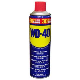 美國進口WD-40除銹潤滑劑13.9 OZ ( 412ml )★30ml加量不加價