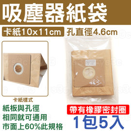 紙板10x11cm/孔直徑4.6cm/橡膠密封圈/吸塵器集塵紙袋各廠牌一樣就可用/(一組五入)吸塵器紙袋吸塵器集塵袋