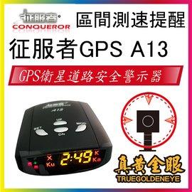 ~真黃金眼~征服者 GPS~A13 GPS道路安全警示器 測速器 XR~5008 7008