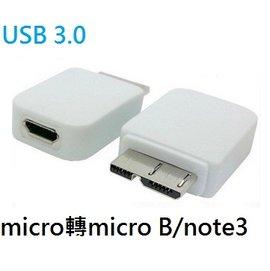(接頭) Micro USB轉micro B(USB 3.0) samsung Note3 轉接頭/轉接器 [AMC-00012]