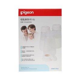 貝親 PIGEON  母乳儲存瓶(3入)(標準口徑)