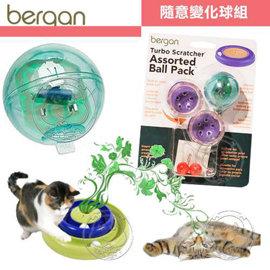 Bergan~寵物 用品 LED隨意變化球組黑暗中會發光