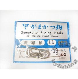 ◎百有釣具◎Gamakatsu 魚鉤 流線袖 8號/10號/11號(有倒鉤) 原價$40特價$25 舊包裝出清 不介意再購買