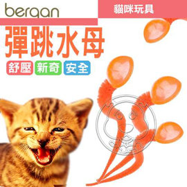 Bergan~寵物 用品彈跳水母•訓練貓咪反應