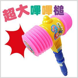 【winshop】B1828 超大嗶嗶槌/亮彩雙頭玩具嗶嗶槌/雙頭嗶嗶槌/親子玩具/玩具響槌/團康遊戲/表演道具