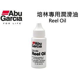 ◎百有釣具◎ Abu Garcia Reel Oil 培林專用潤滑油