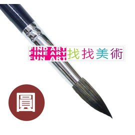 找找美術  畫的水彩筆Edinburgh愛丁堡黑貂毛水彩筆12號賣場