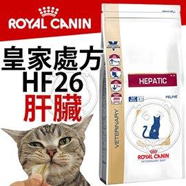 法國皇家~HF26~貓用肝臟病處方飼料2kg ^(約等一星期^)
