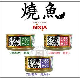 ~大象樂園~AIXIA~愛喜雅燒魚~三種口味~80g~ 905~一箱賣場24罐~