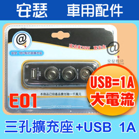 E01 安瑟 三孔 擴充座【 USB=1A 1千萬責任險】汽車 點煙器 3 孔 一對三 車充 另 MIO 508 588 538 638 658 WIFI C320 C330 C335