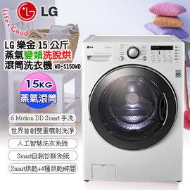 LG 15公斤WD-S15DWD蒸氣變頻洗脫烘滾筒洗衣機