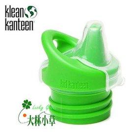 大林小草~【KCSIPPY-GN】美國Klean Kanteen可利鋼瓶配件 孩童/兒童吸嘴蓋 適用口徑44mm綠色