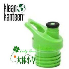 大林小草~【KCPPS-GN】美國Klean Kanteen運動水壺專用瓶蓋(吸嘴型)Sport Cap 3.0口徑44mm綠