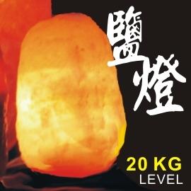 ■鹽燈D5 20公斤級(19~23公斤)