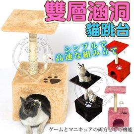 貓之族~米│咖│喜洋洋多色雙層涵洞貓跳台 d1