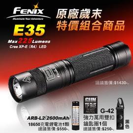 探險家戶外用品㊣E35手電筒優惠組 + Fenix 18650充電電池*1 + Gun#G-42黑色雙扣鑰匙圈*1