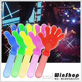 【winshop】B1849 LED閃光手掌拍-小/加油棒/拍手~多款顏色搭配超搶眼!!螢光棒派對晚會演唱會跨年晚會春吶