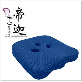 ~DIJIA~3D人體工學PU美臀坐墊 椅墊~藍