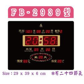 ~鋒寶 電子日曆~FB~2939 電子鐘 國 農曆溫濕度數字時鐘 LED環保電腦萬年曆^(