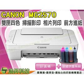 ~浩昇科技~CANON MG2570~單向閥 A4彩噴紙~列印 影印 掃描 連續供墨系統