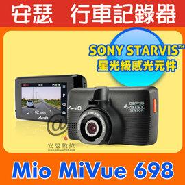 Mio MiVue 698【預購 送 32G+後支 】行車記錄器 另 MIO 638 658 688D 698D C320 C330 C335