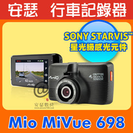 Mio MiVue 698【現貨供應中 送 32G】行車記錄器 另 MIO 638 658 688D 698D C320 C330 C335