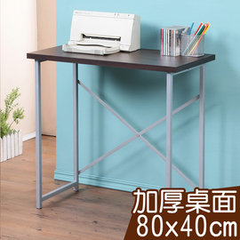 ~Homelike~加厚桌面80x40cm工作桌^(二色 ^)