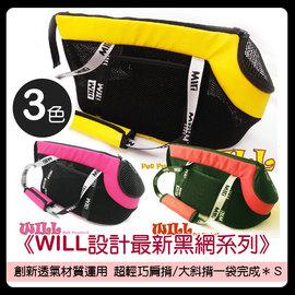 WILL  寵物用品~RB02~極輕超透氣黑網系列肩揹外出包 3色