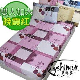 ~LYSHIMON~ 製快樂櫻桃床包^(晚霞紅~雙人床加大^) ~MIT 四色 鮮豔 枕套