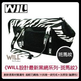 WILL  寵物用品~ 斑 RB05~極輕超透氣黑網系列肩揹 大斜揹^) 加長型臘腸包