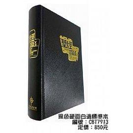 和合本 NKJV精裝白邊. 本CBT7913 聖經•中 英對照 ^(和合本 NKJV^)