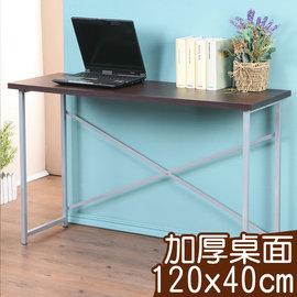~Homelike~加厚桌面120x40cm工作桌^(二色 ^)