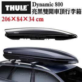 【瑞典 THULE】Thule Dynamic 800 亮黑雙開車頂行李箱 (320L,206x84x34cm).車頂箱.置物箱 /全家出遊.登山.露營.自助旅行適用 / 612800