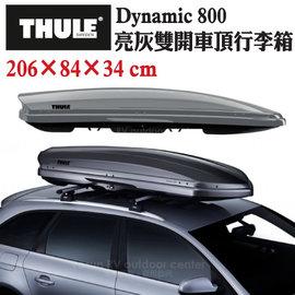 【瑞典 THULE】Thule Dynamic 800 亮灰雙開車頂行李箱 (320L,206x84x34cm).車頂箱.置物箱 /全家出遊.登山.露營.自助旅行適用 / 612801