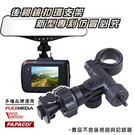 【Q禮品】行車記錄器(專利T型-後視鏡扣環 支架)錄透攝.快譯通.PAPAGO.DOD(A07)