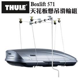 【瑞典 THULE】Boxlift 571 天花板懸吊滑輪組 /可安裝在車庫天花板,與車頂行李箱.獨木舟.衝浪板等搭配使用 / 571(缺貨中)