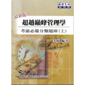 超越巔峰管理學分類題庫 上(四版)