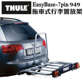 【瑞典 THULE】EasyBase 949 拖車式置放架.拖桿車架.承載量 45kg /可自行加裝自行車載運工具.硬殼箱.柔軟防水袋.金屬籃等 / 949