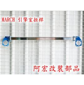 阿宏改裝部品 E.SPRING NISSAN MARCH K11 輕量化 寬版 引擎室拉桿