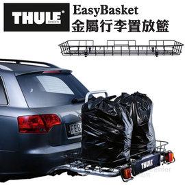 【瑞典 THULE】EasyBasket 金屬行李籃.行李盤/搭配 THULE EasyBase 948 拖車式置放架使用.大尺寸(126x56x11cm)設計 / 948-3